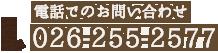 026-255-2577