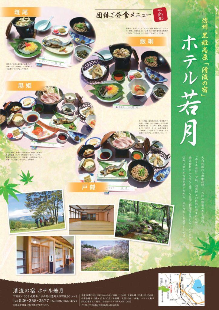 団体ご昼食メニュー(予約制)